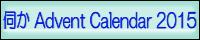 伺か Advent Calendar 2015!応援中?