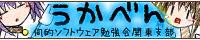 うかべん@横浜 13/11/03