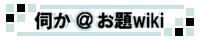 伺か@お題wiki